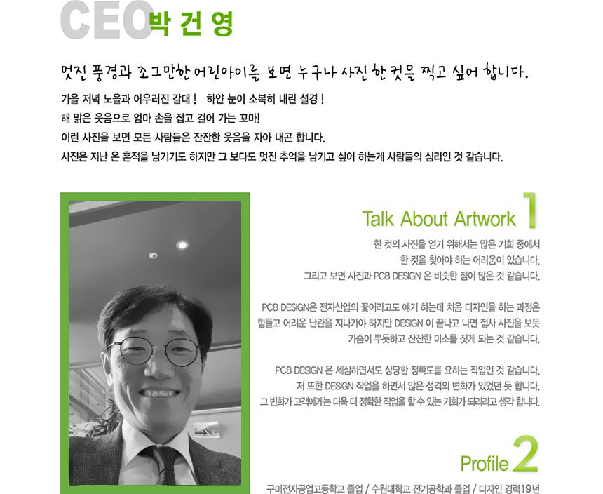 박건영대표