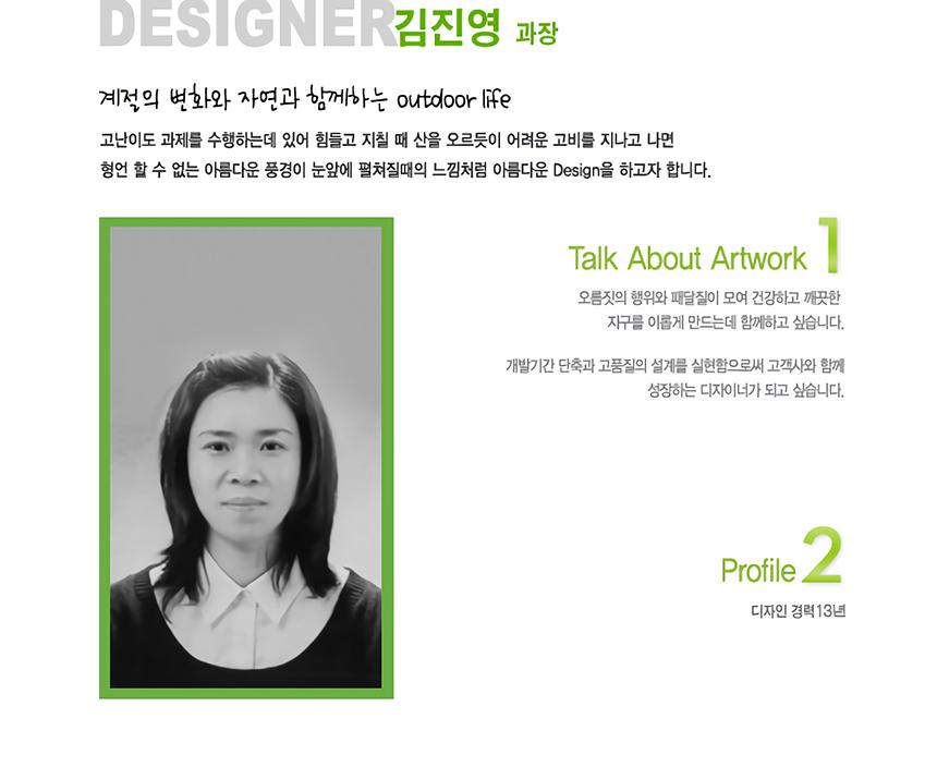 김진영과장